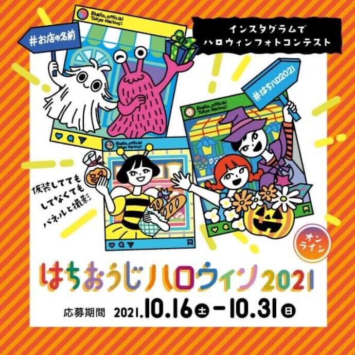 はちおうじハロウィン2021 フォトコンテスト開催!