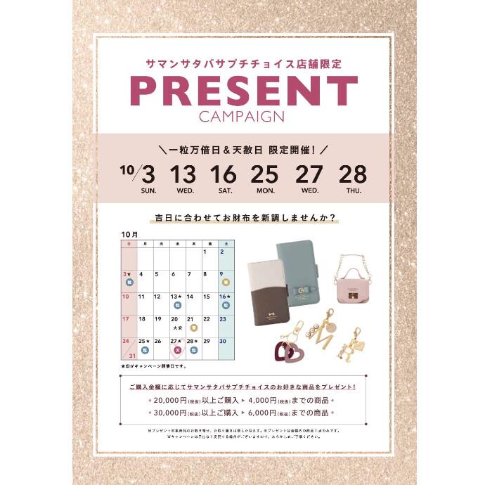 ‼️10/13(水) 吉日キャンペーン‼️👏🏼✨