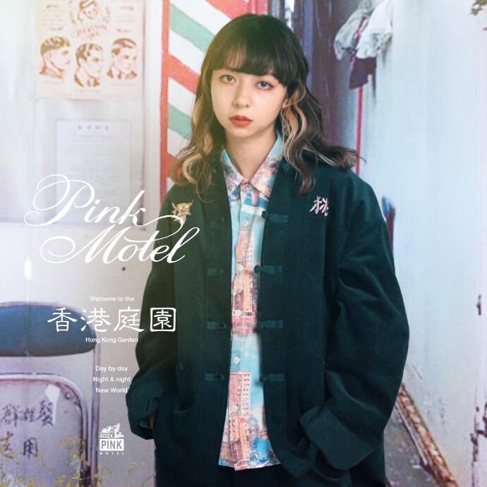 ♡Pink Motel♡
