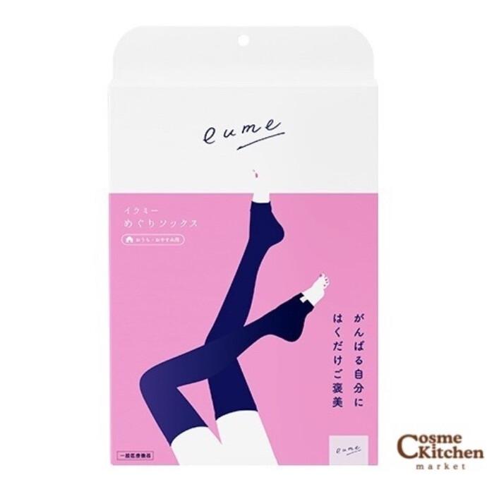 【eume】履いて寝るだけの簡単むくみ&冷えケアソックス発売!