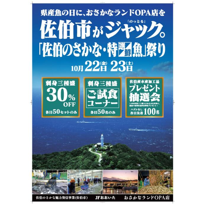 毎月第4金曜日は「おおいた県産魚の日」 10/22(金)・23(土)