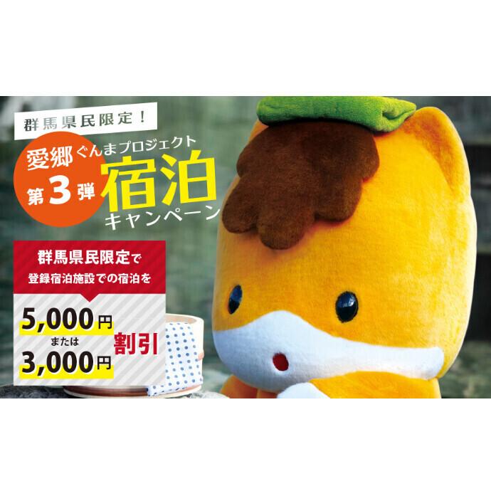 愛郷群馬プロジェクト第3弾『宿泊キャンペーン』スタート!