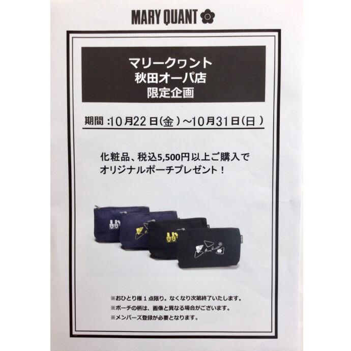 秋田オーパ店✨周年祭✨
