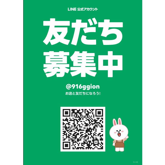 【31日まで!】LINEチャットお友達追加クーポンプレゼント☆