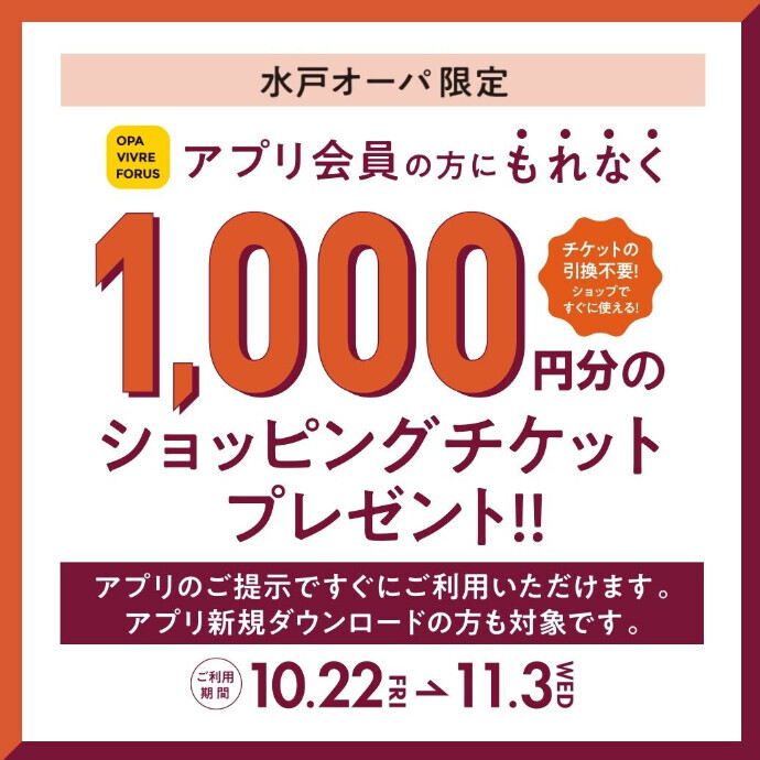 10/22~☆アプリショッピングチケット 1000円分プレゼント!