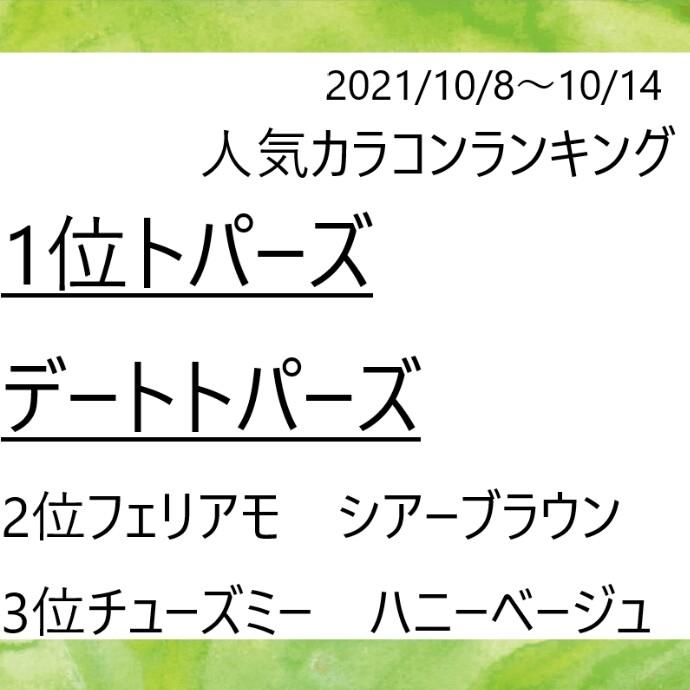 10月8日~10月14の人気カラコンランキング♡