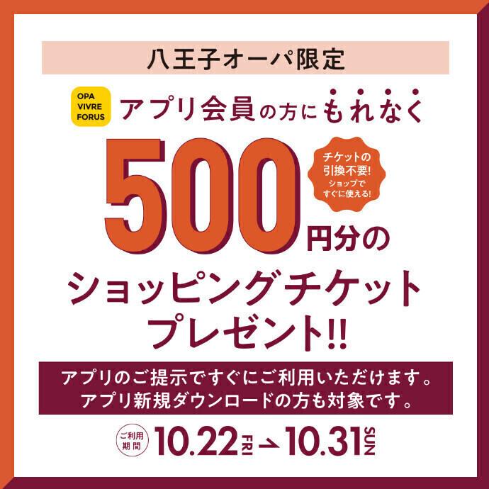 アプリショッピングチケット 500円分プレゼント!