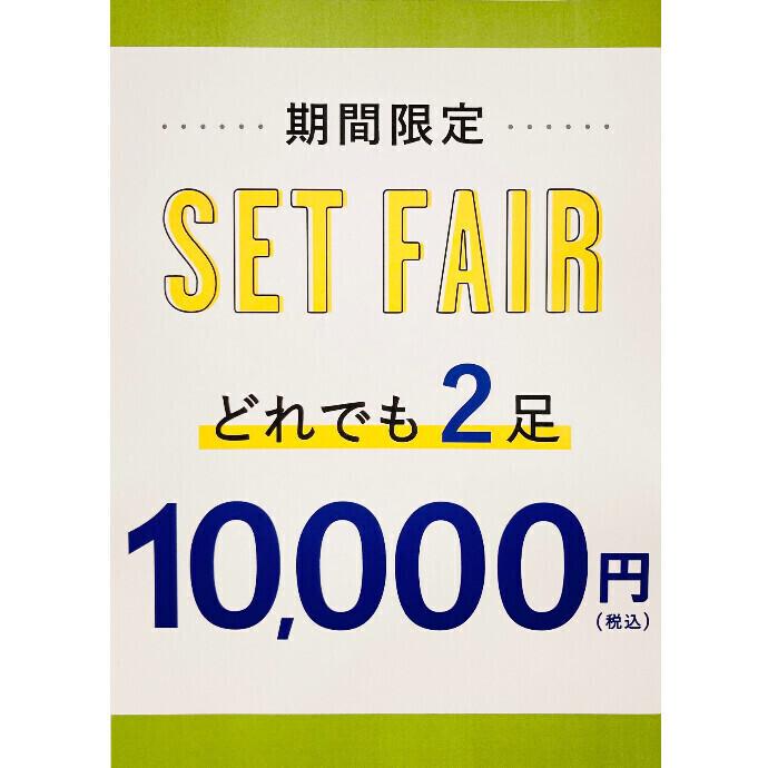 3日間限定の2足10,000円セール!!!