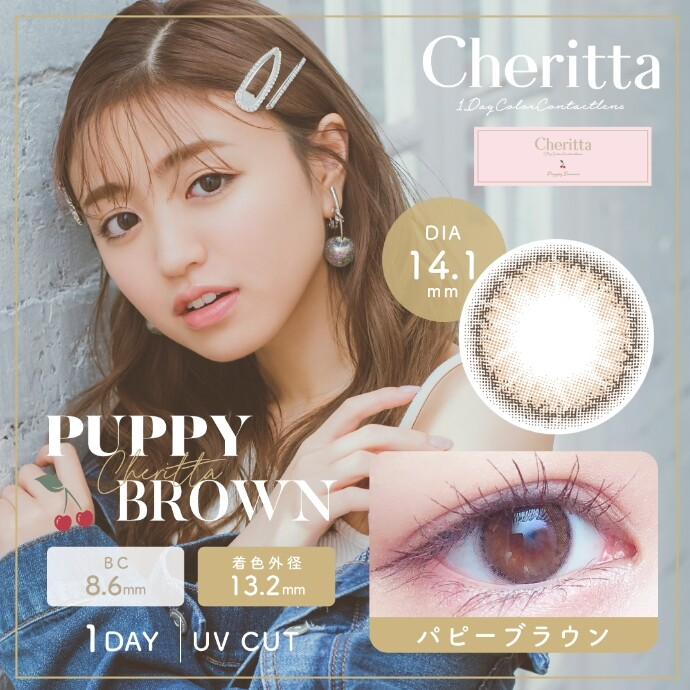 Cheritta人気カラー♡papybrown