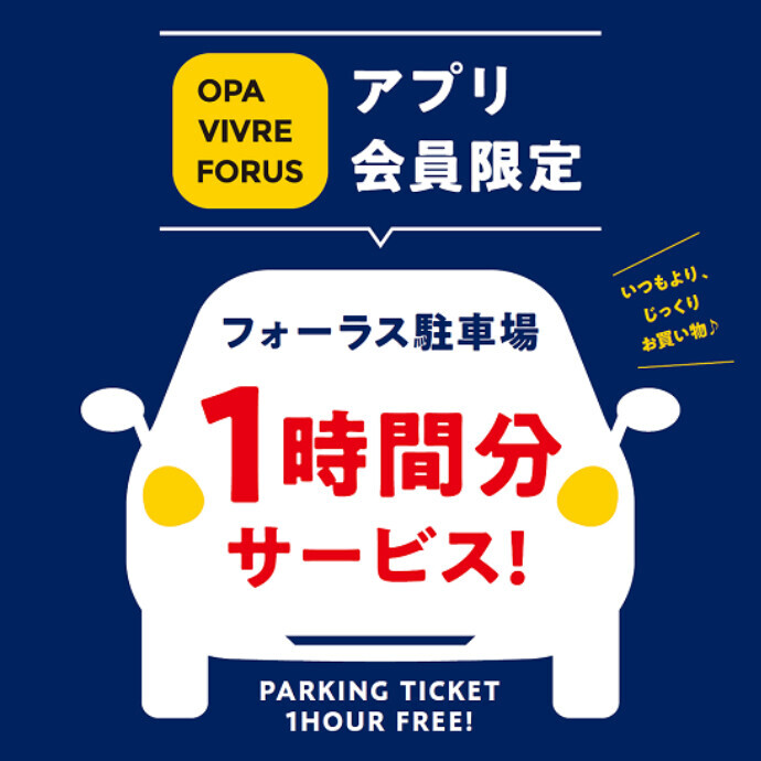 公式アプリ会員限定!FORUS駐車場・駐車サービス券1時間分プレゼント!