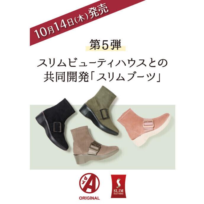 ★スリムビューティーハウス×byA 新作モデル登場★