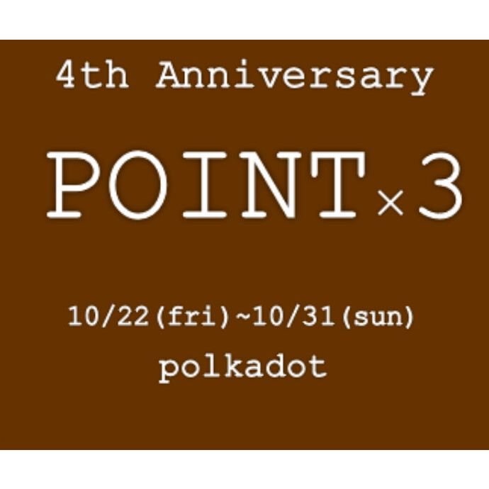 4th Anniversary ✨POINT×3 プレゼント🎁