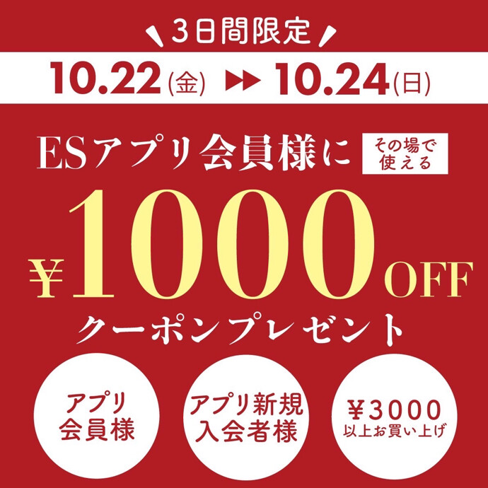 3日間限定 ¥1000OFFクーポンプレゼント‼️