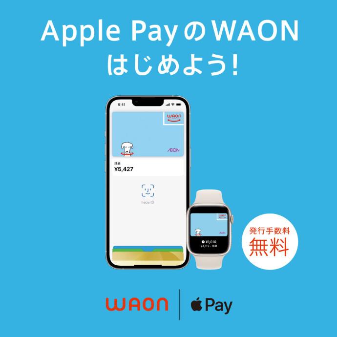 Apple PayのWAONはじめよう!