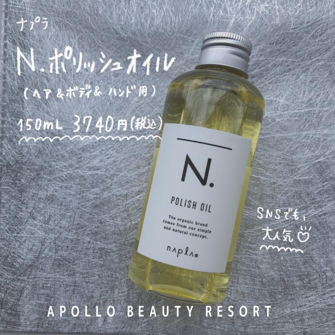 ❁ナプラ 【N.ポリッシュオイル】❁