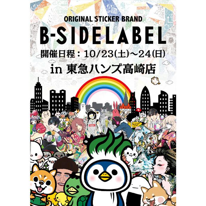 B-SIDE LABELイベント開催!!