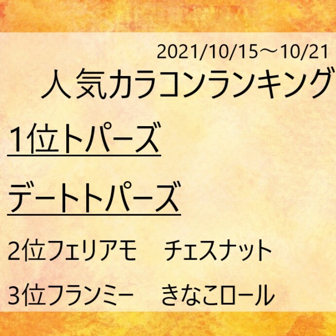 10月15日~10月21の人気カラコンランキング♡