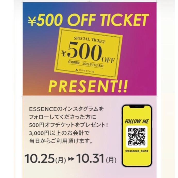 期間限定¥500円OFFチケットプレゼント✨