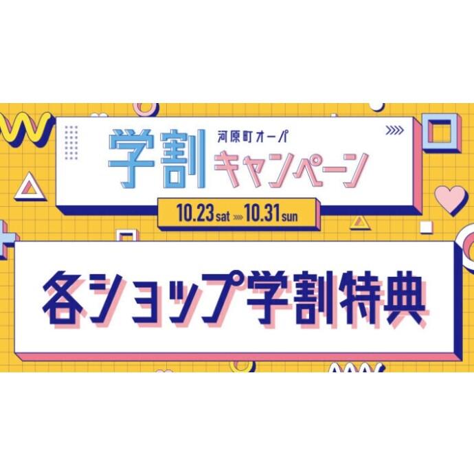 【期間限定】学割キャンペーン