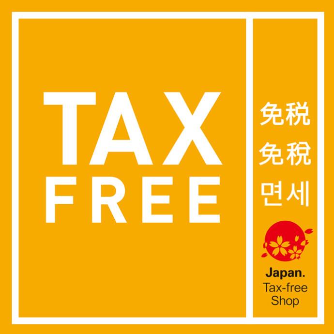 Tax-Free Store(免税ショップのご案内)