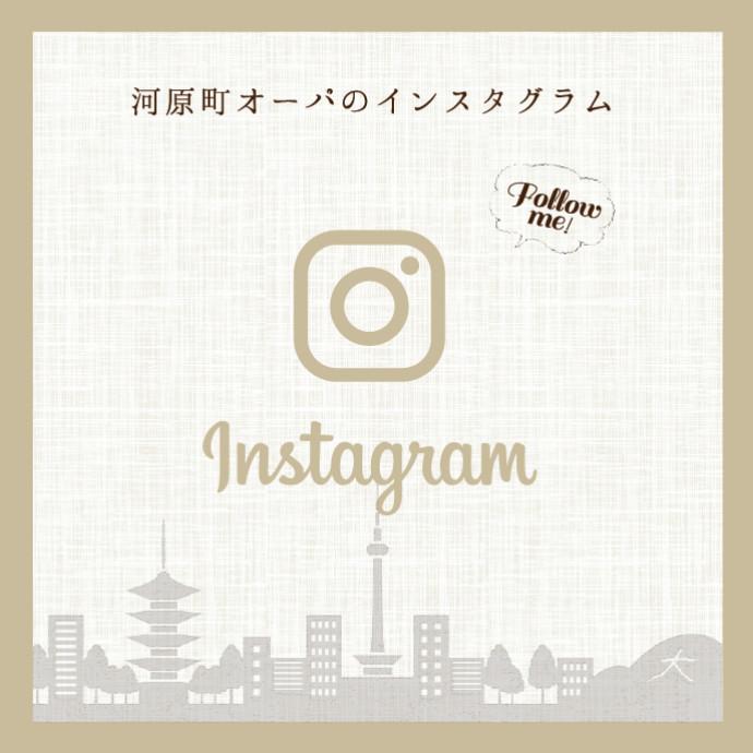 ■河原町オーパinstagram■