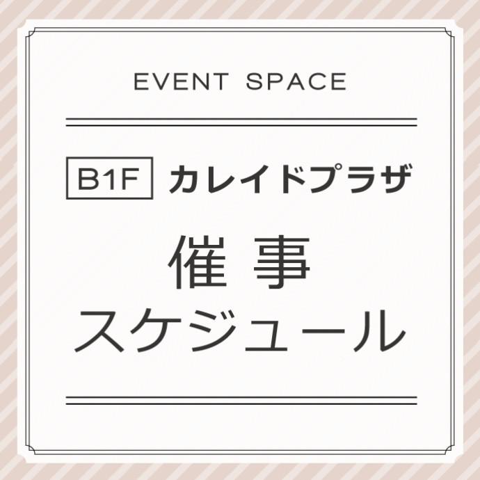 B1F カレイドプラザ「催事スケジュール」