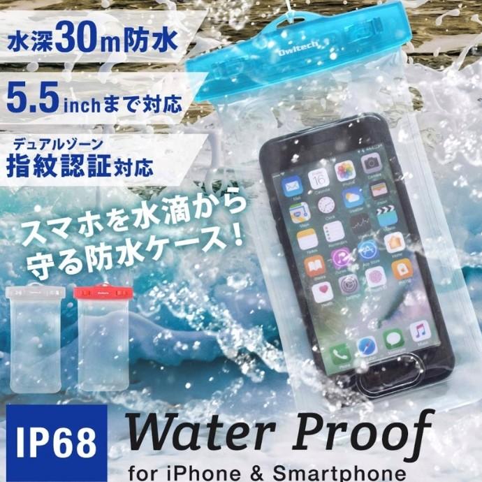 高性能な携帯用防水ケースはコレ!