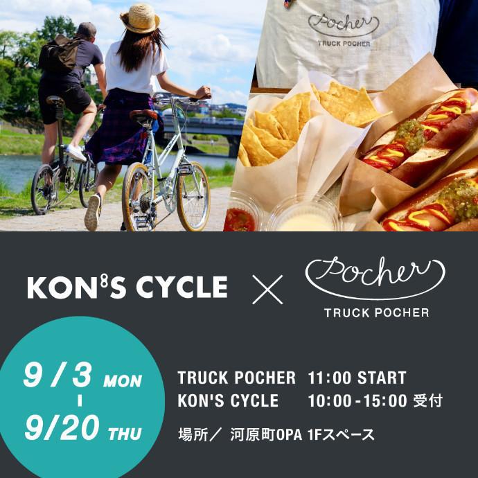 【期間限定OPEN!】KON'S CYCLE×TRUCK POCHER