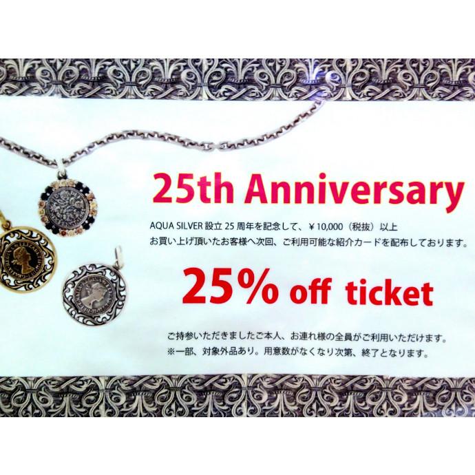 ☆ 25th Anniversary ☆ 第1弾