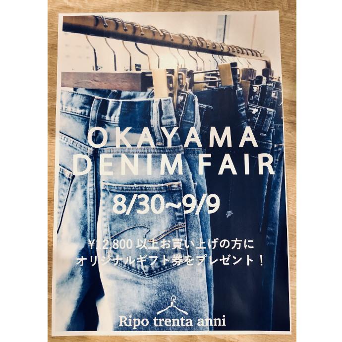 【岡山デニムフェア】開催中‼︎