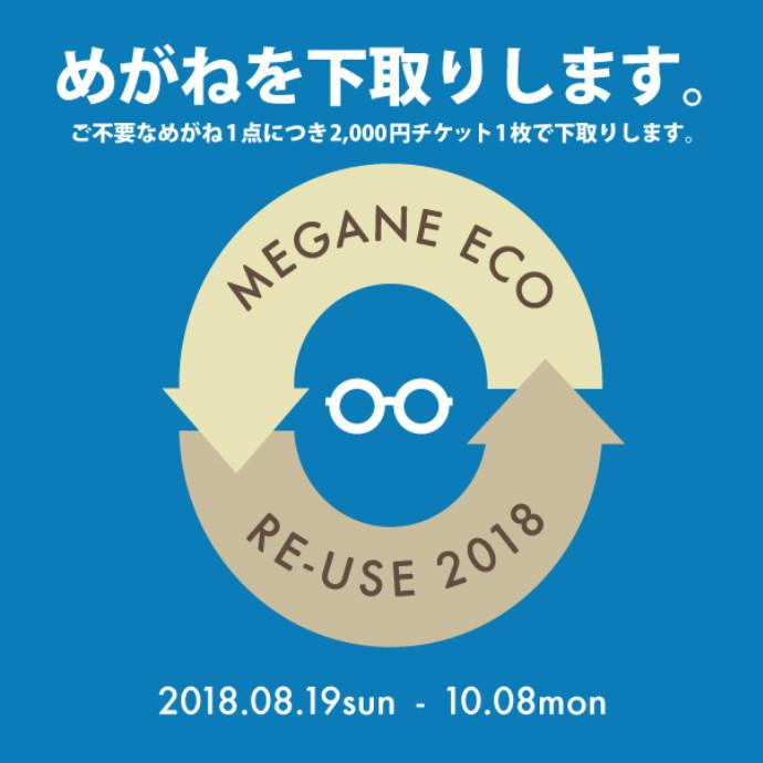 MEGABE ECO REUSE