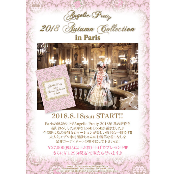 Angelic Pretty 2018 Autumn Collection Look Book登場!!