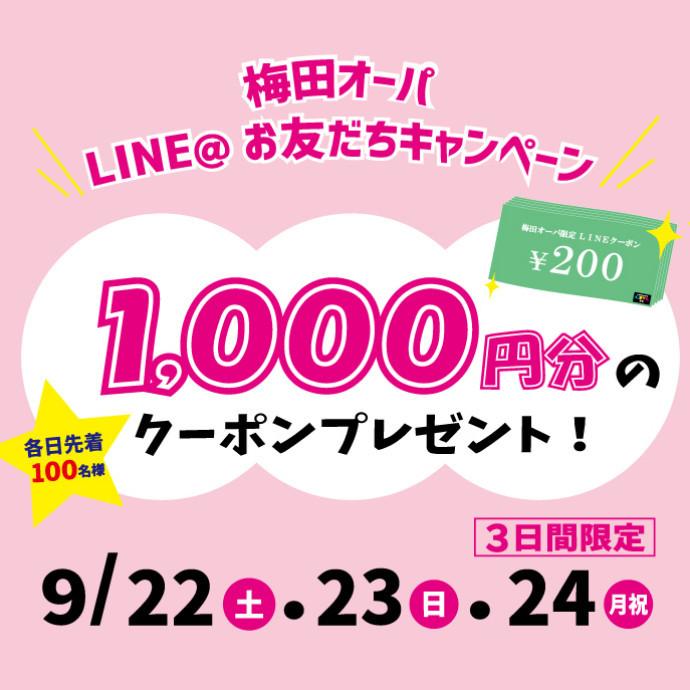 ★梅田オーパLINE@お友だち限定キャンペーン★