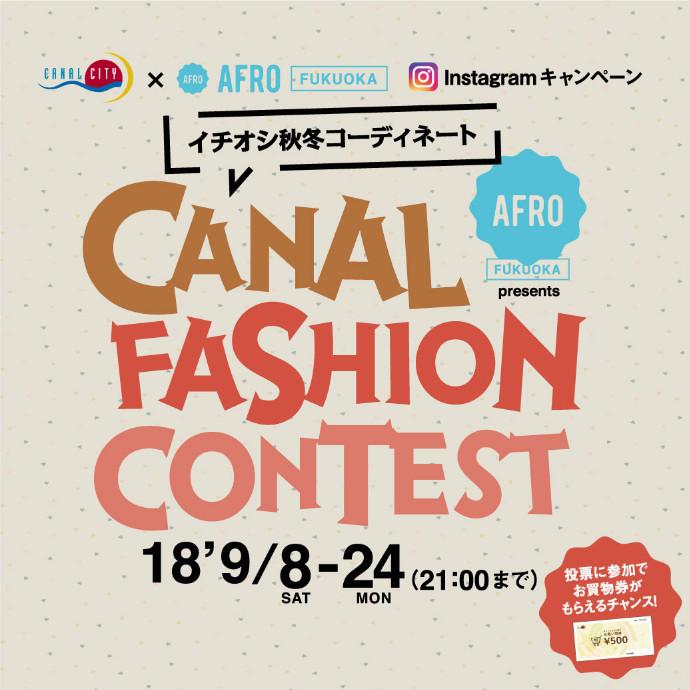 キャナルファッションコンテスト No1グランプリ店舗を決めるのは、あなた!