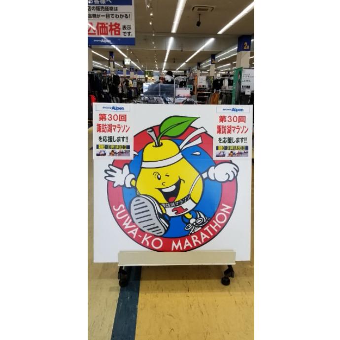 ☆★☆第30回 諏訪湖マラソン☆★☆