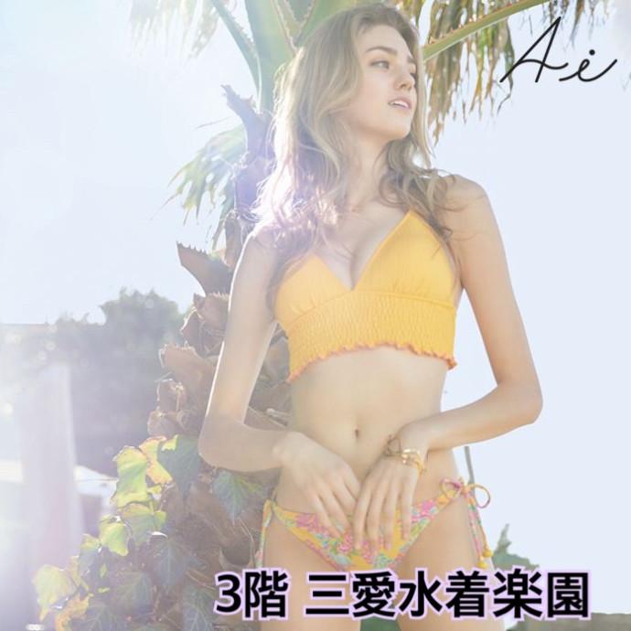 〜三愛水着楽園〜