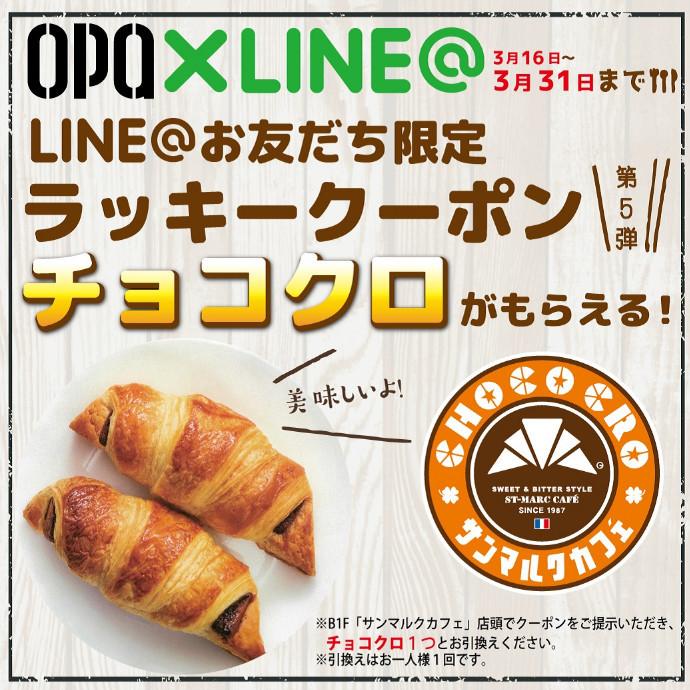 3/16(土)配信☆LINE@ラッキークーポンプレゼント