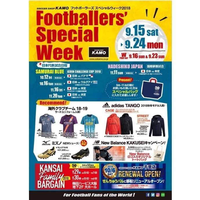Footballers' Special Week、開催!