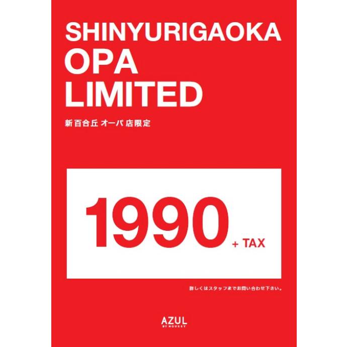 周年祭限定価格ヌーディーニット¥1990均一