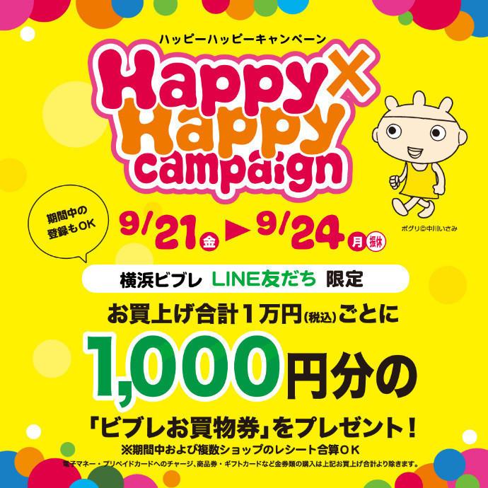 【横浜ビブレLINE@友だち限定】Happy×Happy Campaign開催!