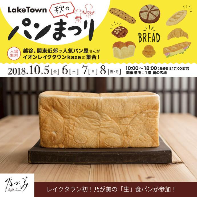 LakeTown秋のパンまつり レイクタウン初『乃が美はなれ』参加!