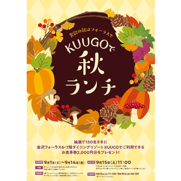 【当選発表】「KUUGOで秋ランチ」