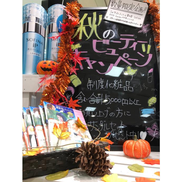 秋のビューティーキャンペーン開催中!