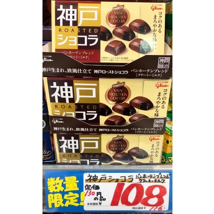 神戸ショコラ バンホーテン