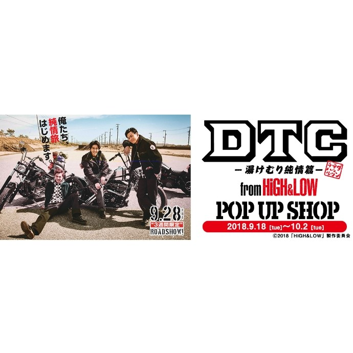 『DTC -湯けむり純情篇- from HiGH&LOW』POP UP SHOP