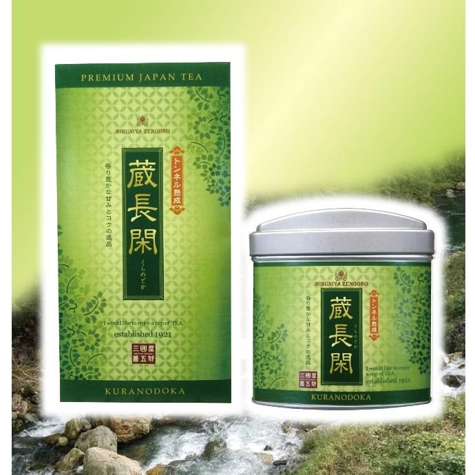 3ケ月もの間、静かに眠ったトンネルの中から蔵出しされました!トンネル熟成茶 「蔵長閑 -くらのどか-」 9月15日発売開始です。