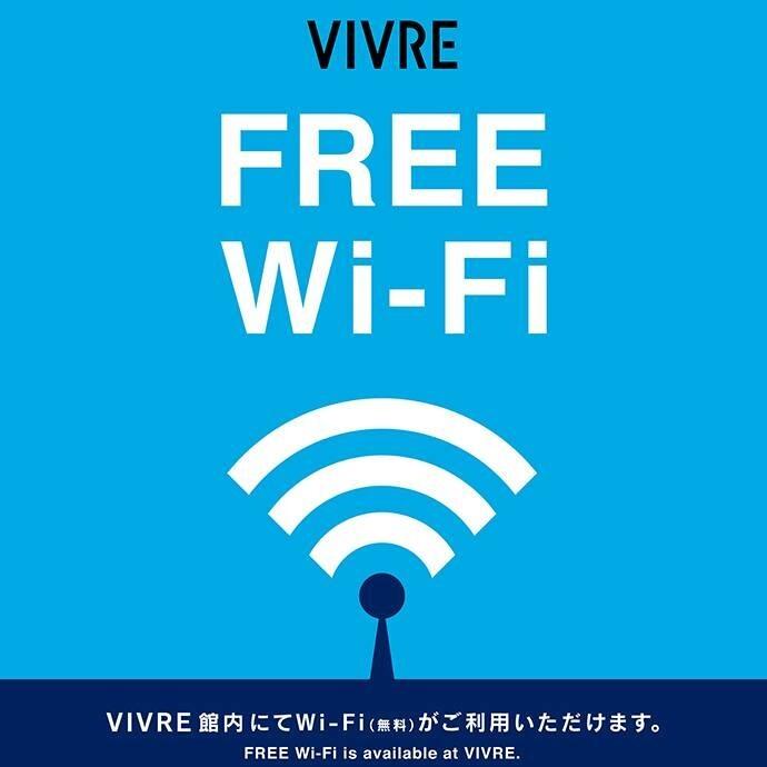 無料Wi-Fiサービス
