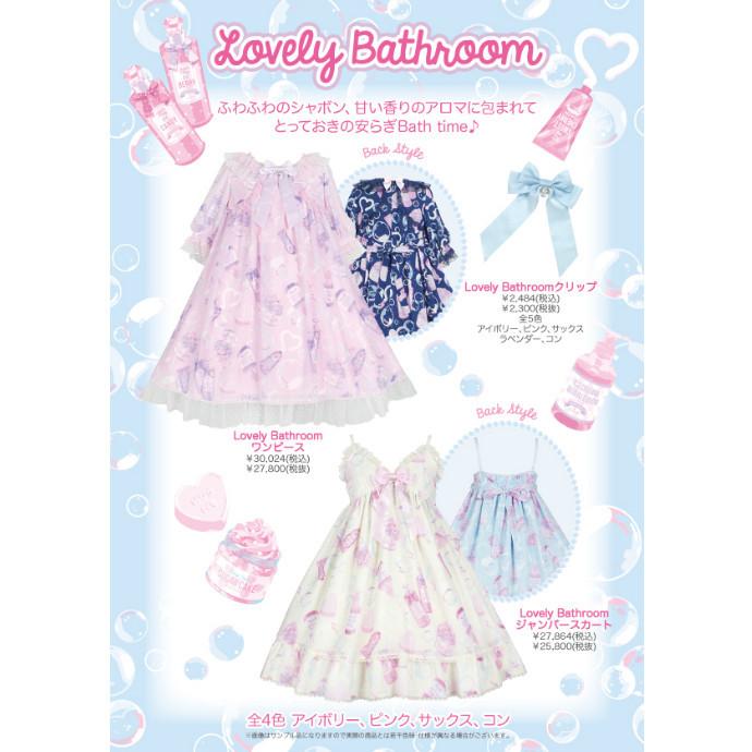 ☆Lovely Bathroomシリーズ公開のお知らせ☆