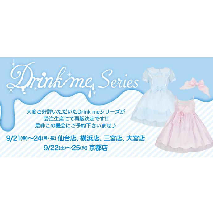 ☆Drink meシリーズ受注ご予約会のお知らせ☆
