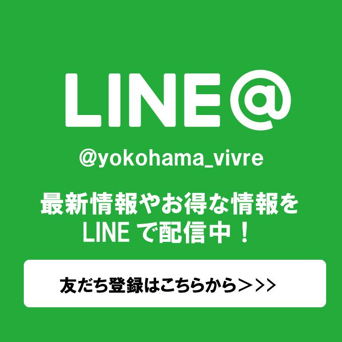 横浜ビブレ LINE@友だち募集中!